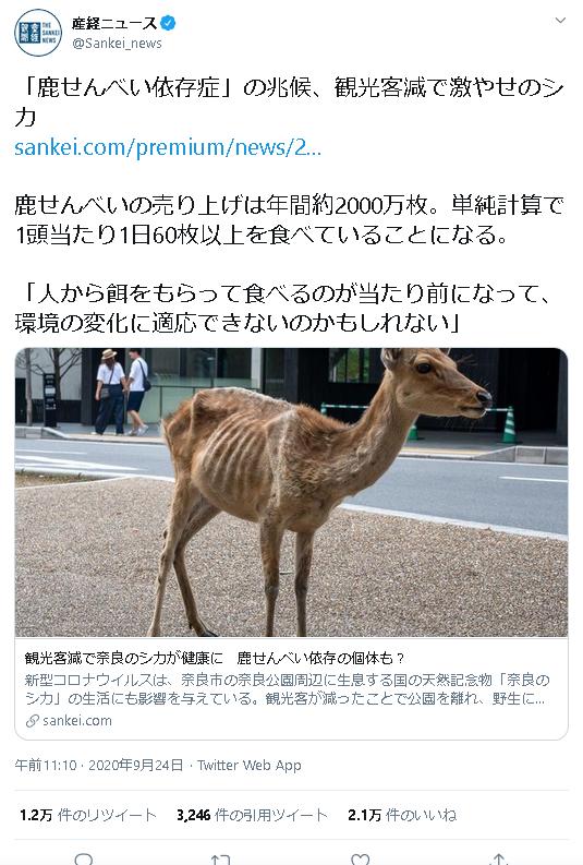 産経新聞のツイート画像