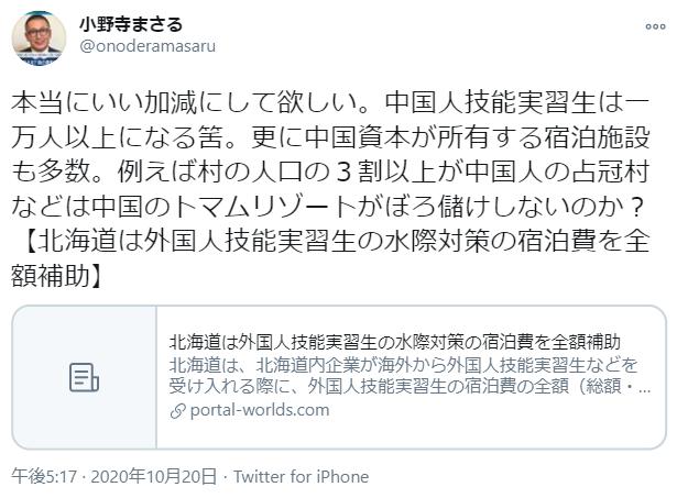 「北海道の中国人技能実習生は1万人以上」「占冠村人口の3割以上が中国人」