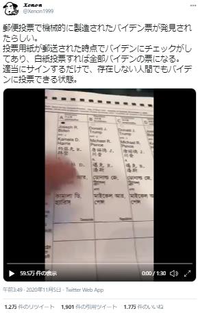大統領選挙郵便投票で機械的に製造されたバイデン票が発見された