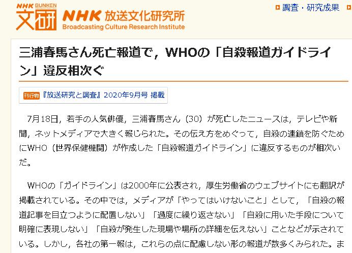 三浦春馬さんの報道で自殺報道ガイドライン違反