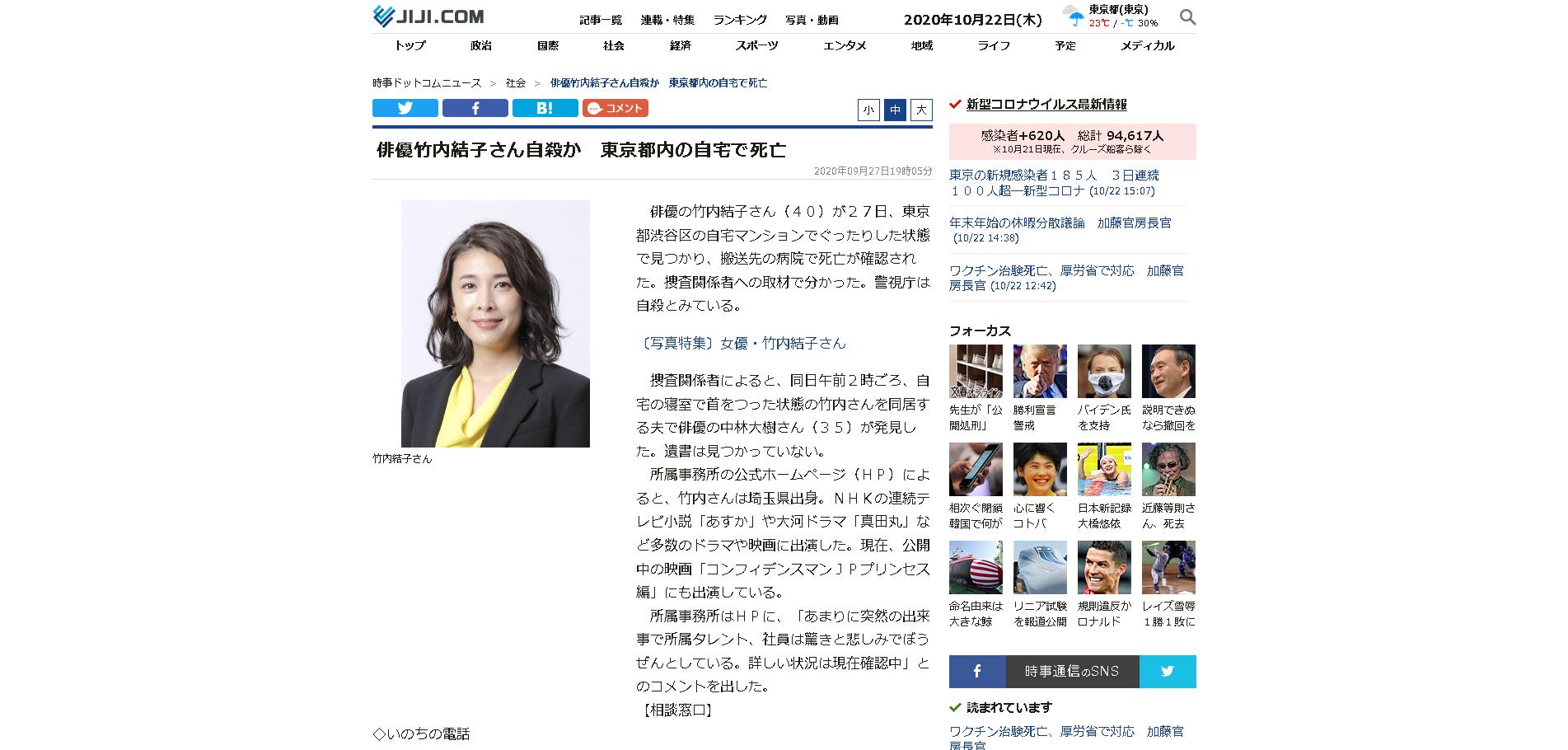 竹内結子さんに関する時事通信の報道