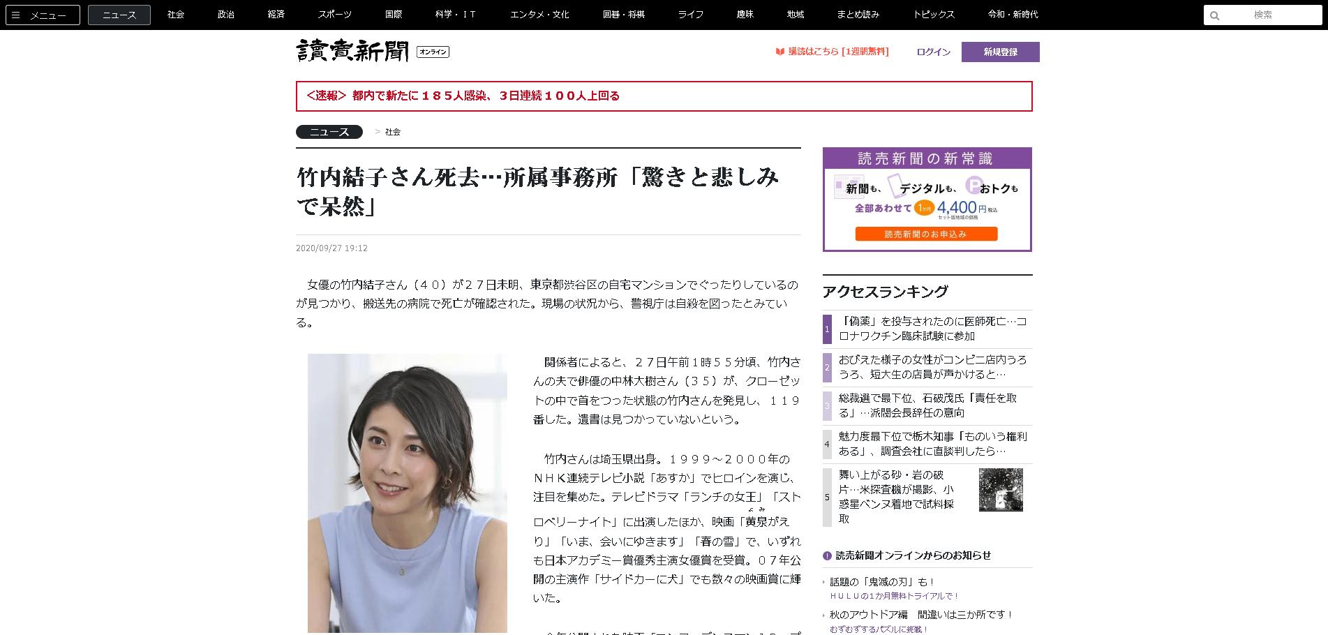 竹内結子さんに関する読売新聞報道