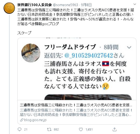 三浦春馬さんが安倍政権に暗殺されたと断定する内容