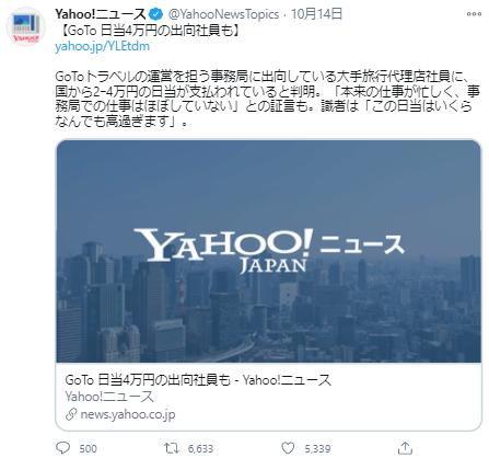 GoTo人件費大手出向社員に日当4万円、7万円は高額と批判