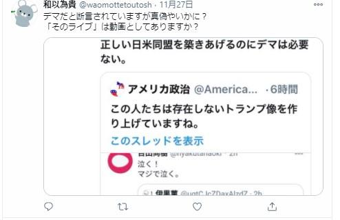 Twitterで拡散した「トランプ大統領は選挙中のラリーの演説も毎回、横田めぐみさんのお話をされた」という情報は誤り