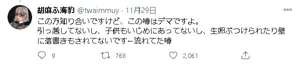 「石川県の感染者第一号は住んでいた町も追われた」の関連情報