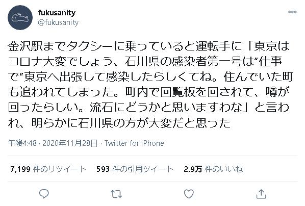 石川県の感染者第一号は住んでいた町も追われた