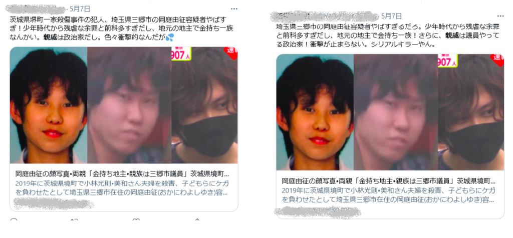 茨城県境町家族殺傷事件のリツイート画像