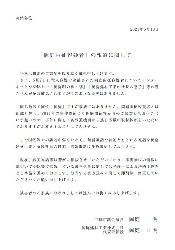 岡庭由征容疑者の報道に関しての声明文の画像