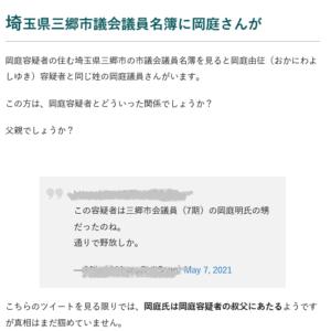 茨城県境町家族殺傷事件に関係するトレンドブログの画像