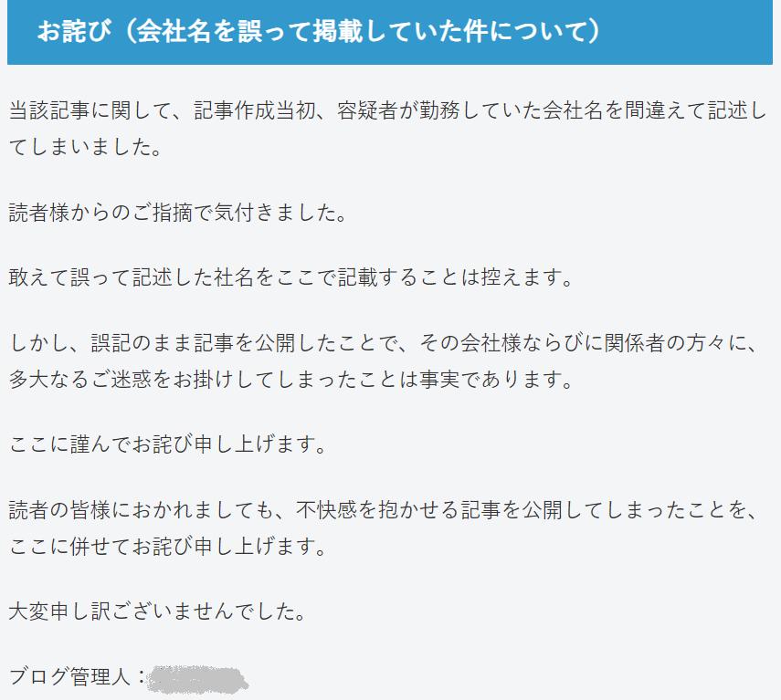 まとめサイトの謝罪文
