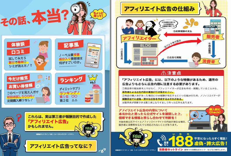 消費者庁が制作した消費者への注意喚起の資料