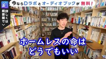 DaiGo氏の炎上動画
