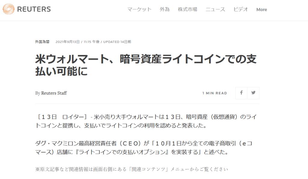 ロイタージャパンのニュースのキャプチャ